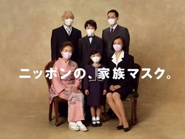 Familienmaske